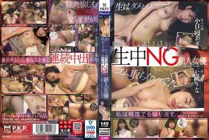 姑息!拔套欧吉桑VS 不能中出的新人女优 七槻莉奈&小日向秋
