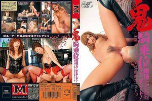 鬼爆骑乘位绝顶高潮! ~被虐狂影迷所选出来的淫乱痴女BEST10~