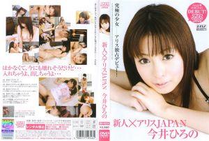 新人×爱丽丝JAPAN 今井广野