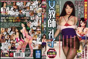 原作改编 女教师礼子~催淫调教教室~ 加濑佳奈子 北条麻妃