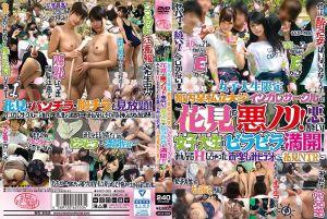 私立女大跨校赏花烂醉幹砲影片~赏花NTR~ 桃香 美嘉
