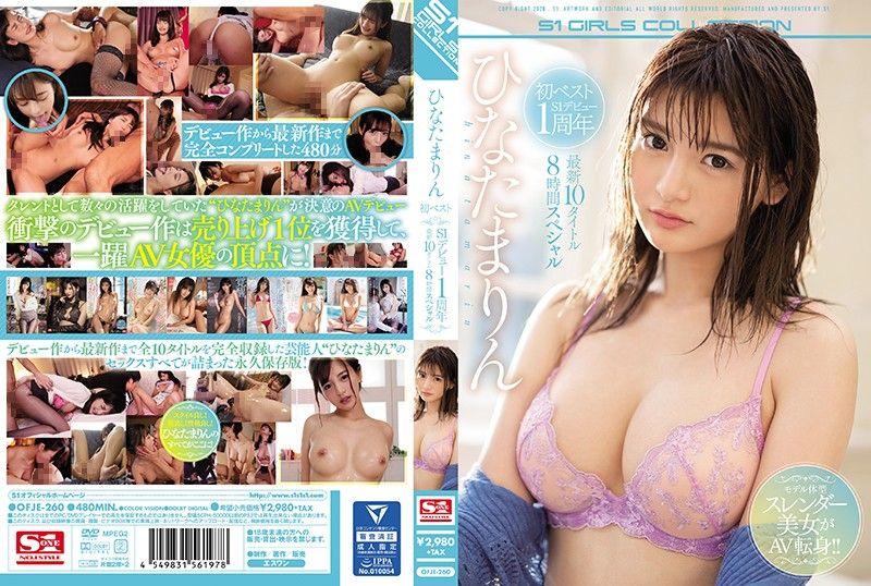 日向真凛初精选 S1出道1周年 最新10作品8小时特别编 上