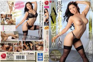 前新体操选手所以身体超柔软 现役内衣模特儿人妻 吉冈伊织 31歳 AV出道!!