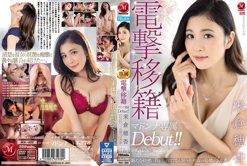 电击移籍 米仓穗香 玛丹娜专属出道!! 全新快感忘我般闷绝疯狂美熟女的发情3本番