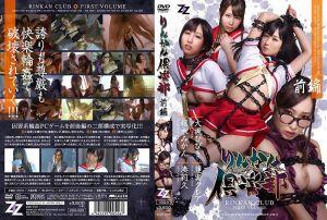 【真人版】轮姦倶乐部・前编 大槻响 莲实克蕾儿 凑莉久 枢木美栞