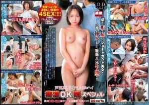 户田真琴×Natural 痴汉OK娘特别版 SOD star Ver.连日玩弄不给幹极上保母到点头