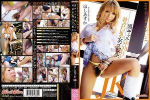 kira★kira BLACK GAL 黒辣妹中出女高中生 穿衣巨乳女高中生 星明日香