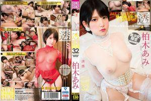 柏木亚美×SUKESUKE#030