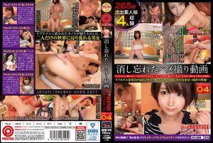 忘记删除的幹砲自拍影片 4 第二集