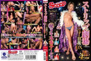 脱衣舞剧场新目黑DX秘密本番服务