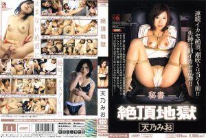 絶顶地狱 -秘书- 天乃みお