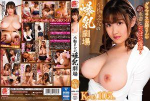 小梅惠奈的爆乳剧场K罩杯!105公分