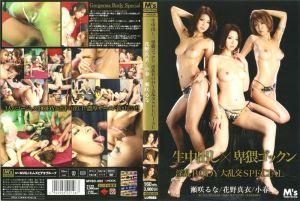 中出×猥亵吞精 淫乱肉体大乱交SPECIAL 花野真衣/小春/瀬咲留奈
