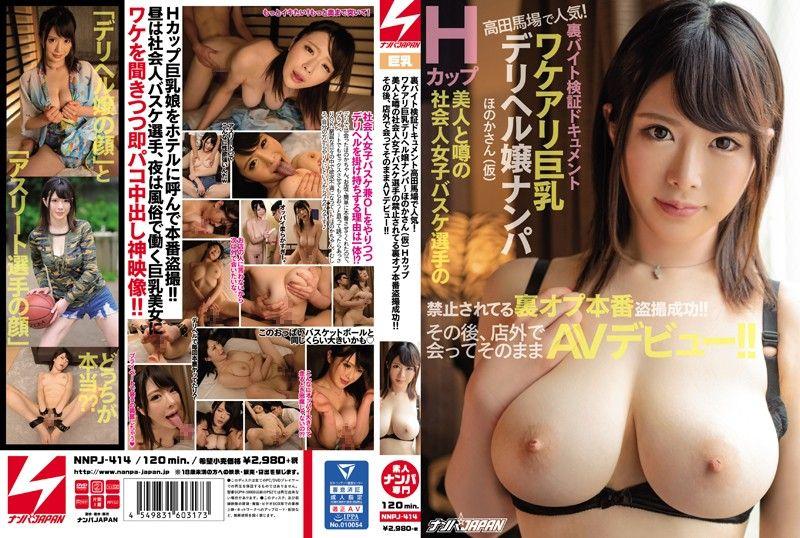 地下打工验证档案 高田马场人气有理由巨乳传播妹搭讪 穗花(假名)被禁止地下服务本番偷拍成功!!就这样AV出道!!