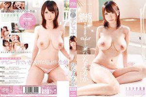 鉄板 第一次的超大型新人出道 日南瑠香