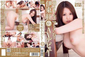 前偶像团体成员 伊东红AV出道