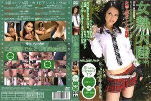 女热大陆 File.001 小泽玛莉亚