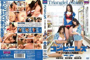 コンビニレズ ~オンナ达の三角関係~ 篠田彩音 黒沢那智 须藤早纪