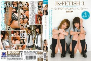JK-FETISH 3 ~女高中生大屌猎人~