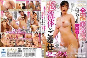 全裸家政妇泡泡浴幹砲服务 VOL.03