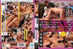 会员制按摩店投稿影片 ~红牌按摩妹的魅惑淫技!~