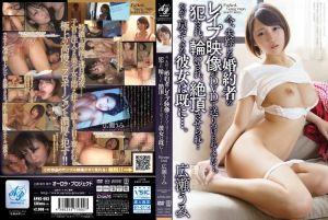 失踪新娘寄来被轮姦沉沦DVD... 广濑海