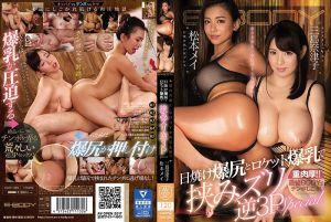 E-BODY女体狂乱祭!晒痕巨乳&火箭爆乳3P夹射特别版 三岛奈津子 松本芽衣