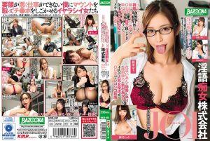 自慰指令淫语痴女株式会社 花咲一杏 迹美朱里 篠田优 新村晶