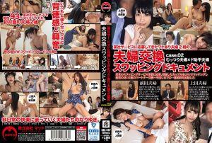 夫妻互换幹砲档案 02