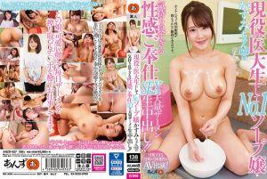 现役医学大学学生No.1泡泡浴女郎・霞(22)爽过头的性感服侍性爱大量精液无套中出!!