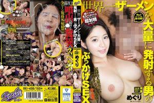 与喷精量世界第一男爆精狂幹 藤浦惠