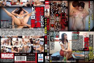 本気(マジ)口説き ナンパ→连れ込み→SEX盗撮→无断で投稿 イケメン软派师の即パコ动画33