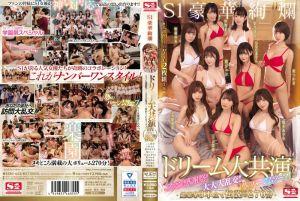 S1豪华绚烂梦幻大共演2019 粉丝感谢祭!大大大乱交!梦般后宫泡泡浴!超豪华3本立传说的270分 上
