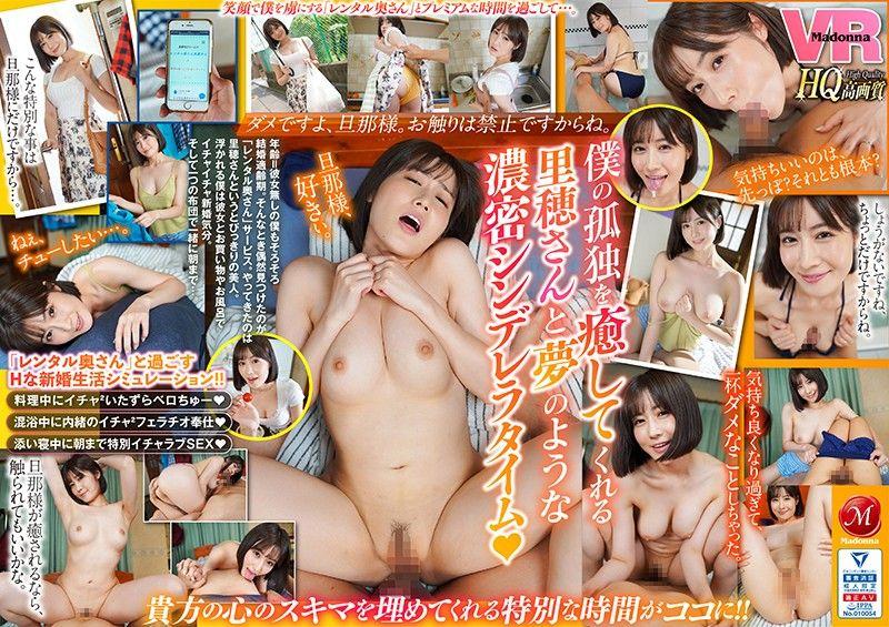 【VR】出租太太VR 藤森里穗 上