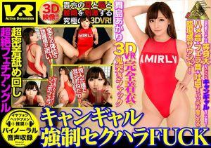 VR SG强制性骚扰幹砲 舞岛明里
