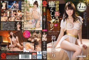 超高级淫语疗癒沙龙 07 铃村爱里