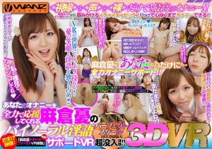 【2】VR 全力淫语帮你尻一枪 麻仓忧 第二集