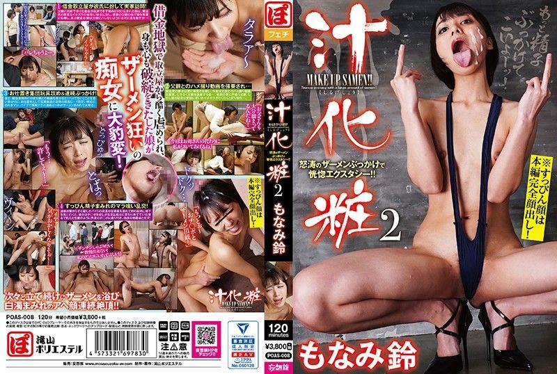 汁化妆2 怒涛的精液颜射恍惚高潮!! 萌波铃