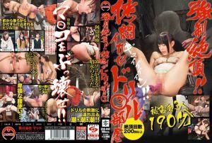 强制昇天!!电钻棒拷问高潮房 3