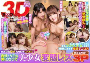 VR 激烈蕾丝溼吻 爽变女体互舔3P 第一集