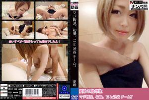 真实搭讪后首拍 15 in 涉谷 T小队 夏希