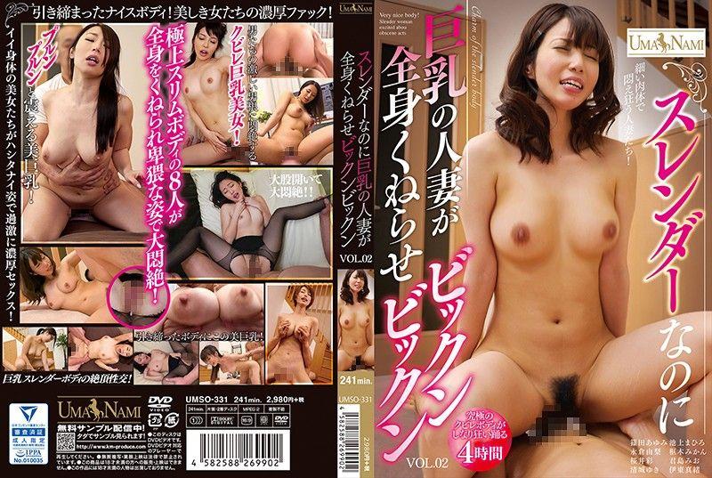 窈窕巨乳人妻扭动全身爽痉挛 VOL.02