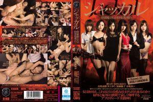 女豹~修罗姫们快乐处刑台~Round-02 浑沌奴隶姐弟