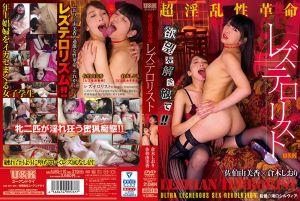 超淫乱性革命 蕾丝边恐怖分子 仓木诗织 佐伯由美香