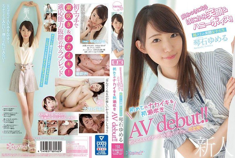 让人上瘾般的笑脸&嗲声!超苗条美脚女大学生 琴石梦流 初次高潮&初潮吹AV出道!!