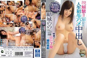 初次无套中出!100%真实精液灌入结城乃乃子宫!