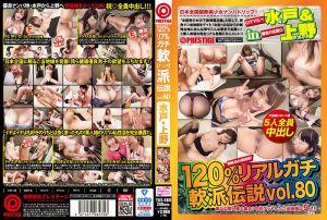 120% 真实把妹传说 80 优良搭讪地・从水户到上野的常磐线性爱之旅!祝◆全员中出し!!!