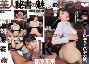 【1】VR 巨尻秘书 春原未来 第一集