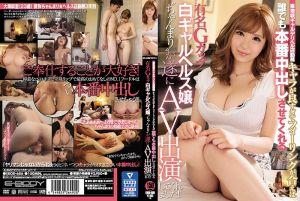 东池袋辣妹外卖店勤务 有感觉的话谁都能幹 有名G罩杯白辣妹'麻里'终于AV演出!!