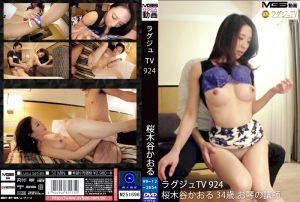 高贵正妹TV 924